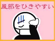 風邪を引きやすい